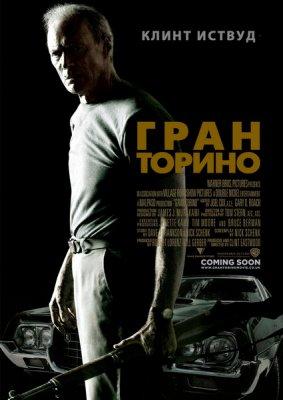 Гран Торино / Gran Torino (2008) DVDRip + Онлайн